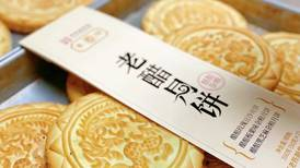 The mooncake shone with all its lunar glory during this year's Mid-Autumn Festival